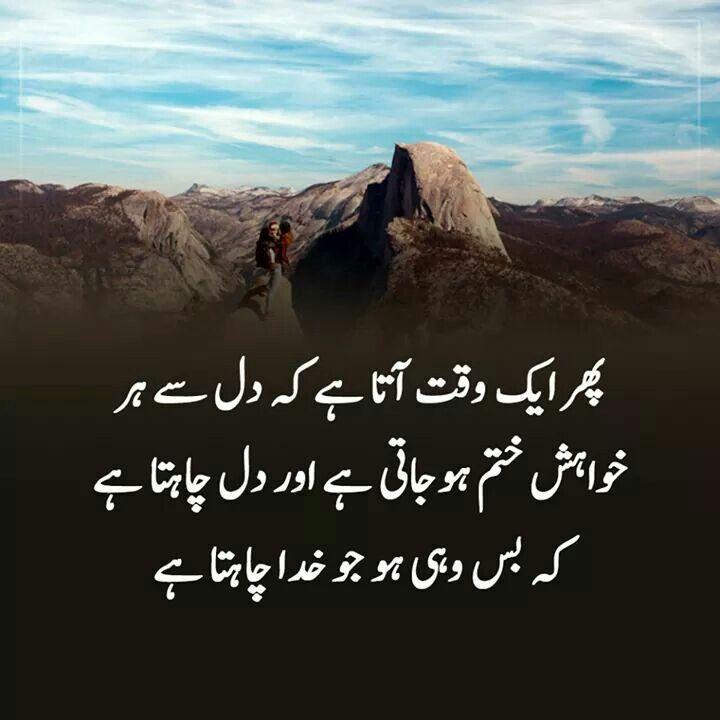 pinsoomal mari on urdu | deep words, love poems, learn