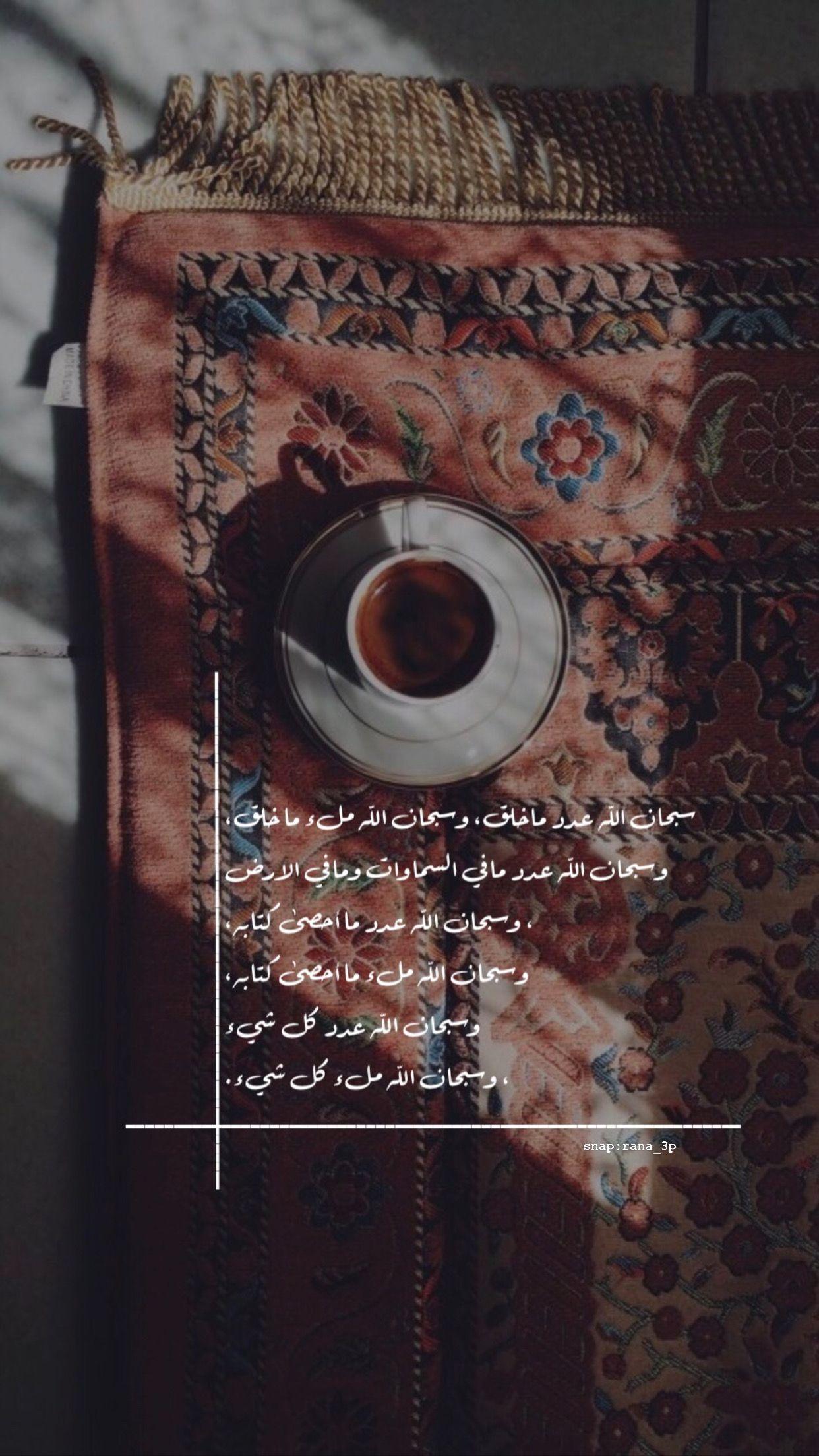 تصوير سناب سنابات سناب شات قهوة ديكور اثاث تصويري مكة جدة السعودية Bear Wallpaper Sarra Art Coffee Flower