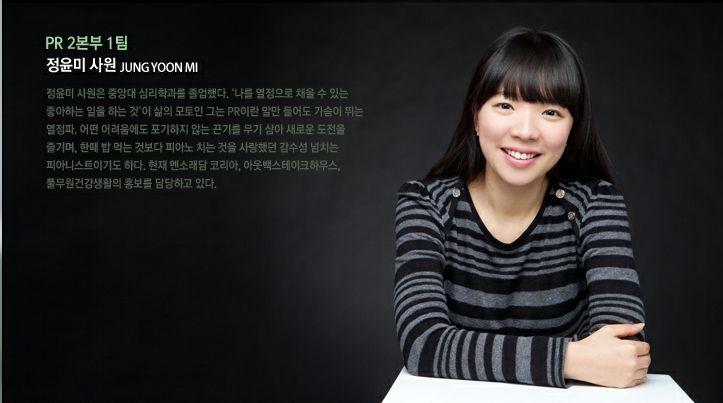 2본부 정윤미 사원 PR Division 2, Yoon-Mi Jung