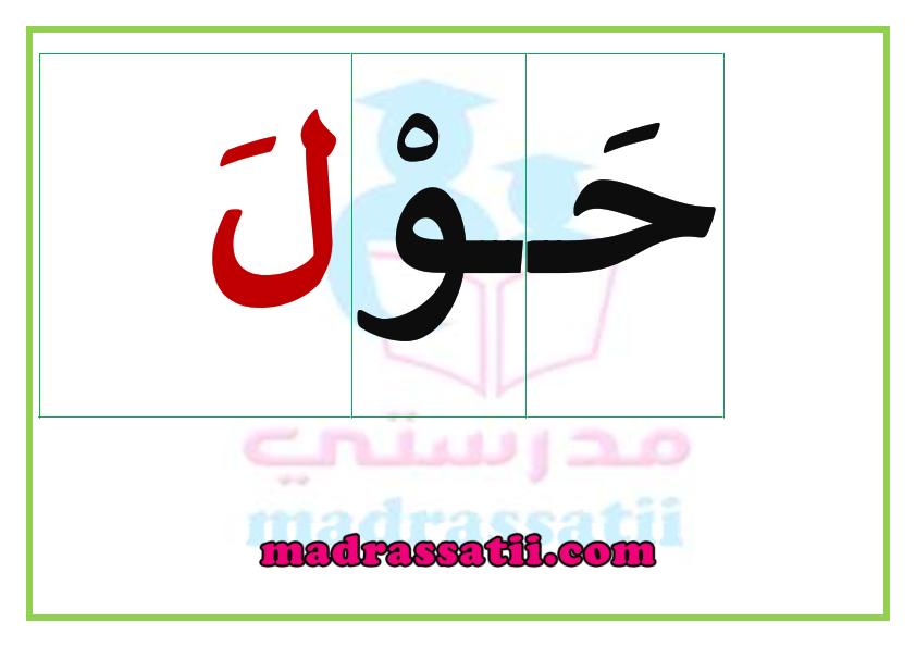 تقطيع الكلمات 25 كلمة مقطعة تحتوي على حرف اللام الدرس 2 الس نة الاولى موقع مدرستي Arabic Kids Learn Arabic Alphabet Alphabet Tracing Printables