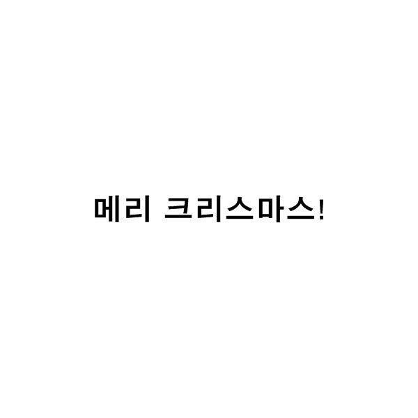 Merry Christmas In Korean.Merry Christmas Korean Liked On Polyvore Featuring