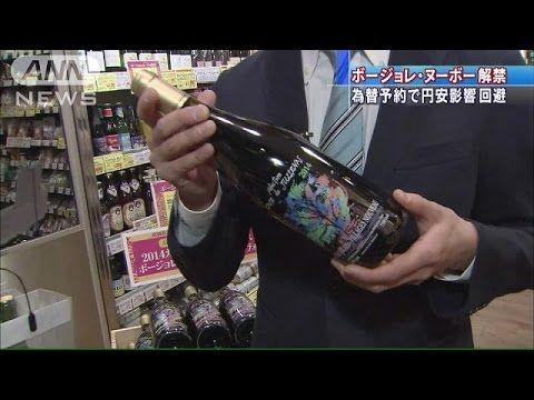 ボージョレ・ヌーボー解禁、円安で今年のお値段は?(14/11/20)