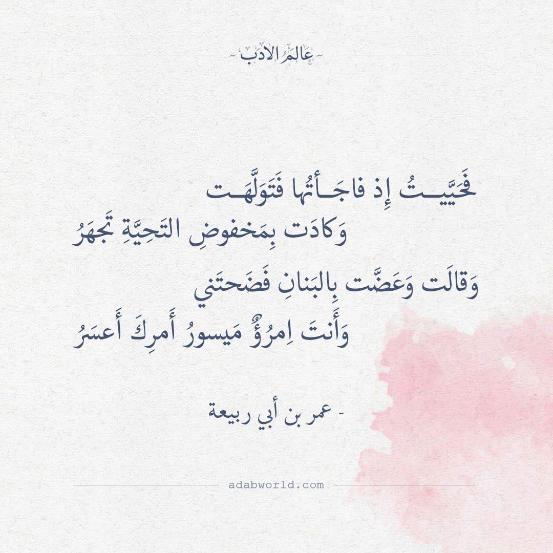شعر عمر بن أبي ربيعة فحييت إذ فاجأتها فتولهت عالم الأدب Words Arabic Poetry Word Wall