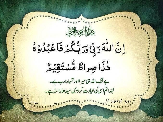 Allah guides to the right path