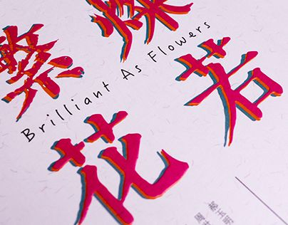 """Check out new work on my @Behance portfolio: """"Brilliant As Flowers ( book)"""" http://on.be.net/1NKYsS7"""