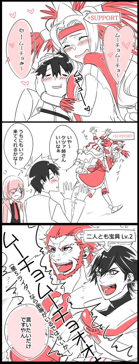 はじめ (TsukumoHajiime) さんの漫画 22作目 ツイコミ(仮) Fate, Manga