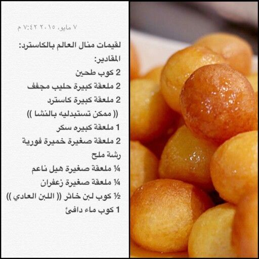 لقيمات Cooking Recipes Desserts Ramadan Recipes Arabic Food
