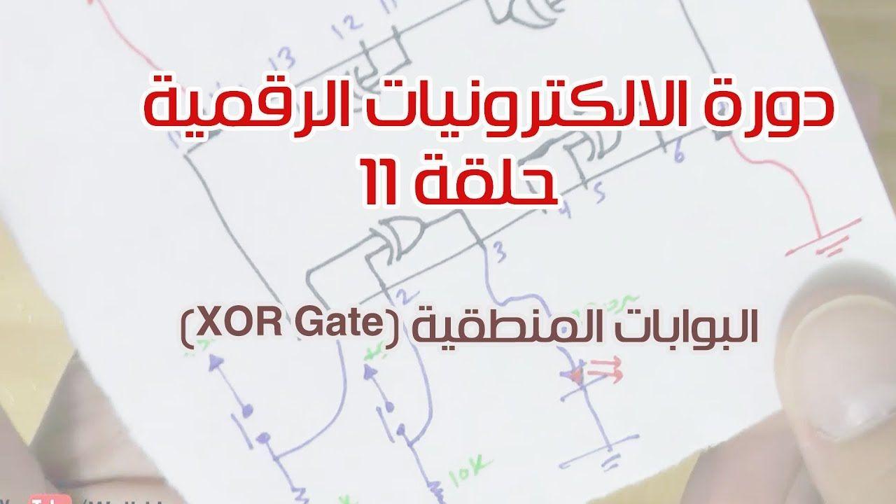 Pin By Eletorial الهندسة الالكترونية On دورة الكترونيات عملية عربية مجانية Books Gate Projects To Try
