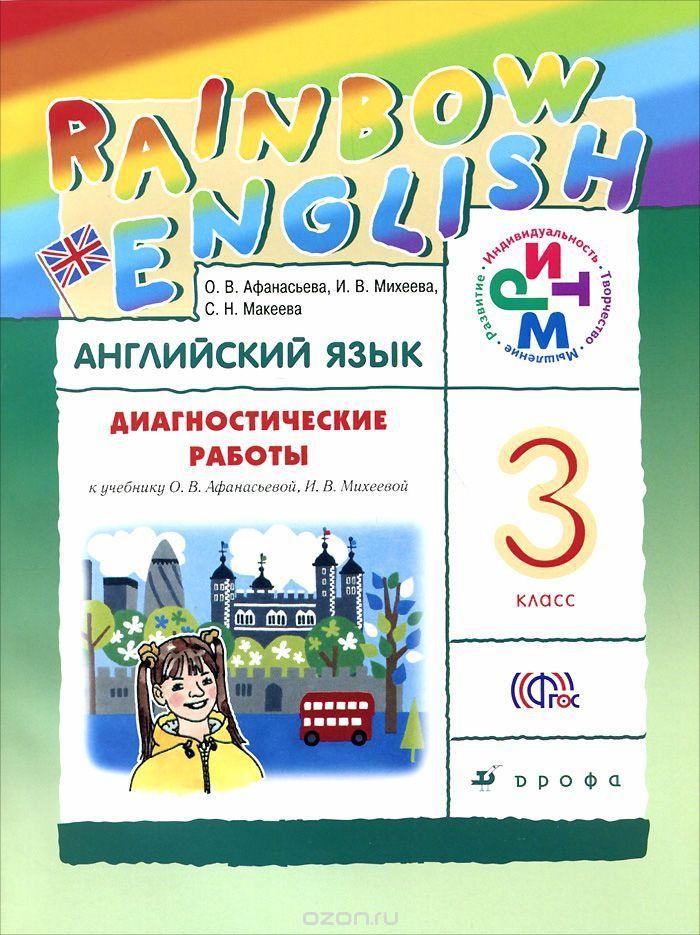 Английский язык 9 класс карпюк учебник.