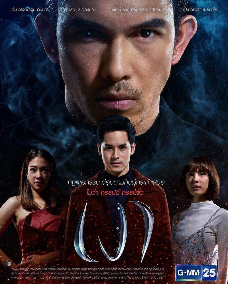 Native Title: เงา Also Known As: Shadow Genres: Horror, Romance