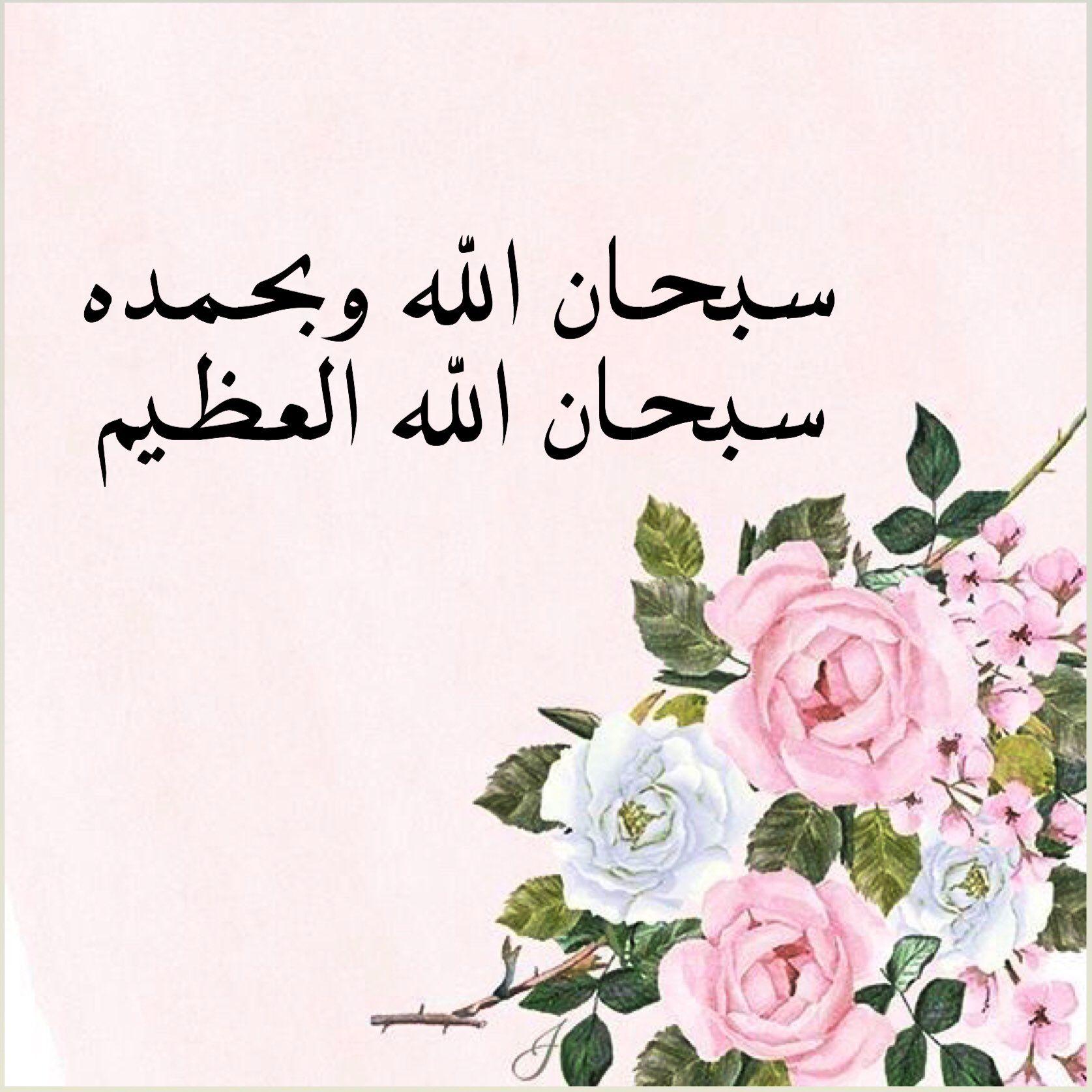 سبحان الله وبحمده سبحان الله العظيم Islamic Phrases Doa Islam Islamic Quotes Quran