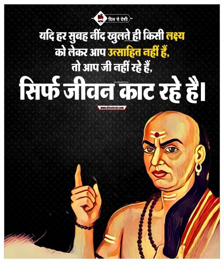 Chanakya Neeti Latest Video