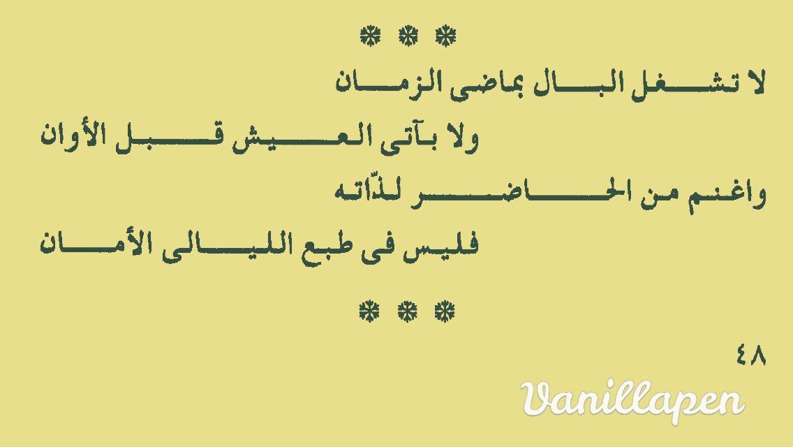 رباعيات عمر الخيام احمد رامي Quotes Poems Poetry