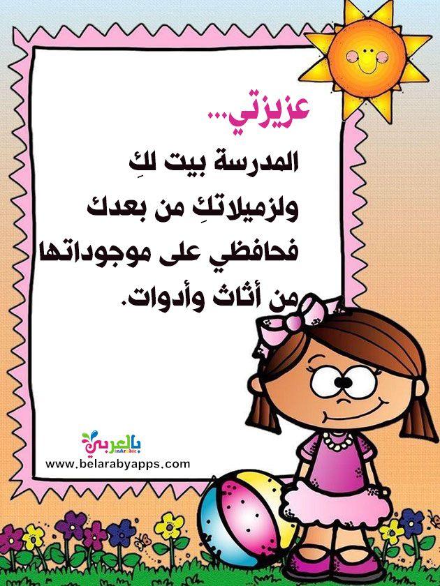 عبارات عن تعزيز السلوك الايجابي للطالبات بالصور بطاقات تحفيزية بالعربي نتعلم Activities Crafts Comics