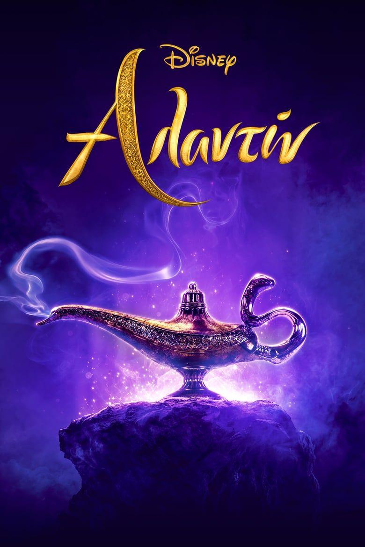 Aladdin Letoltes Nelkul Hungary Magyarul Teljes Aladdin Magyar Film Videa 2019 Mafab Mozi Indavideo Aladdin Movie Aladdin Film Aladdin