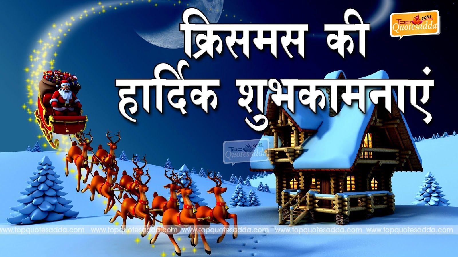 Topquotesadda Telugu Quotes Hindi Quotes Tamil Bengali Quotes Happy Christmas Hindi Gree Christmas Quotes For Friends Happy Christmas Greetings Images