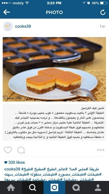 Pin By Memol Diamond On المطبخ العالمي Kitchen Dessert Recipes Yummy Food Dessert Cooking Recipes Desserts
