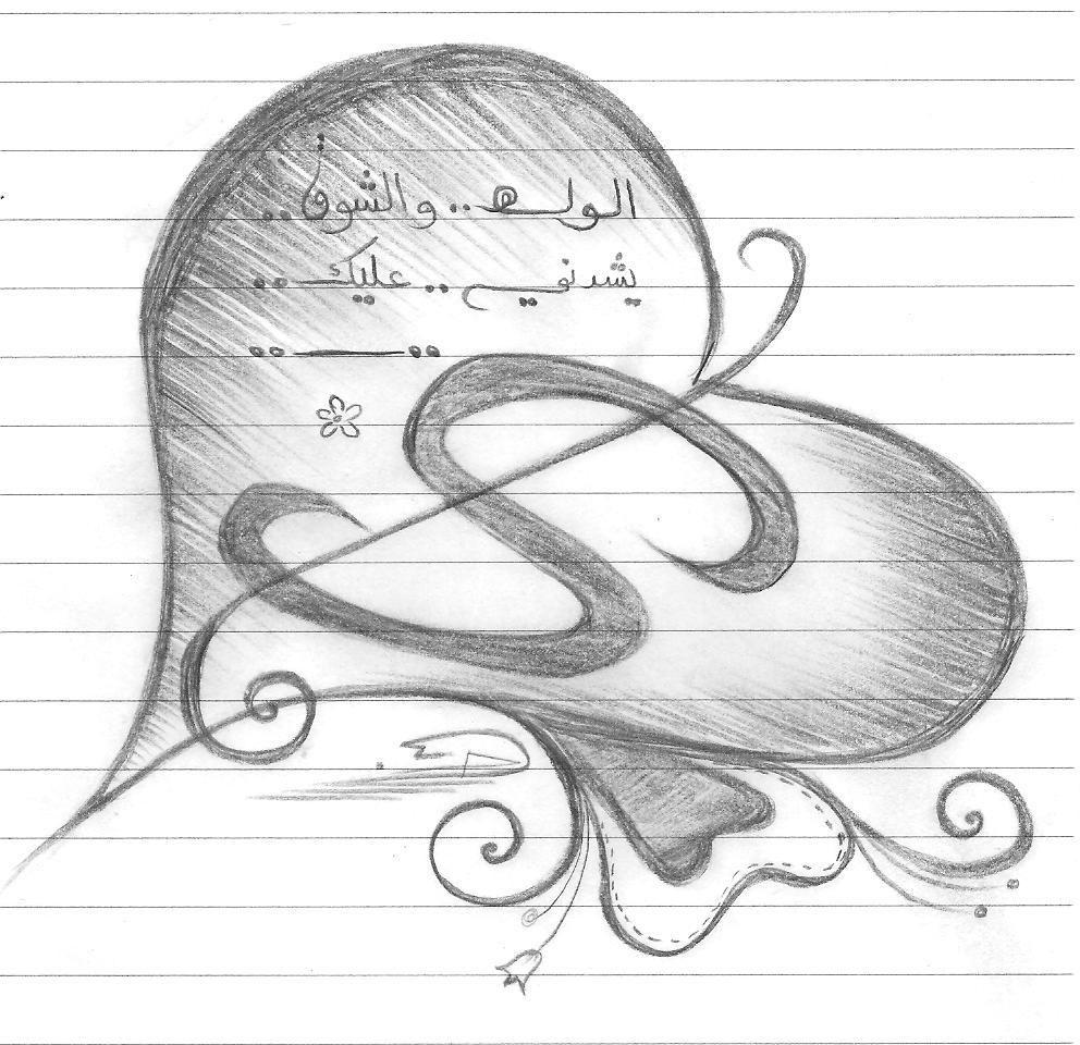 S Letter Pencil Sketch
