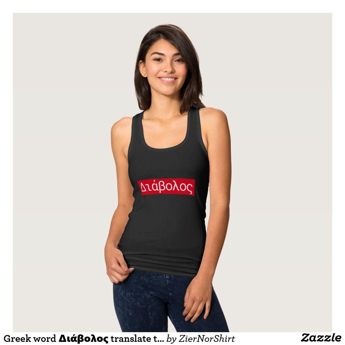 Greek word Διάβολος translate to devil T-Shirt | Zazzle com