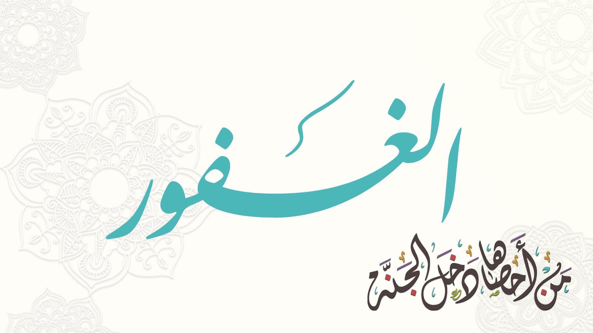 اسم الله الغفور نوال العيد من أحصاها دخل الجنة
