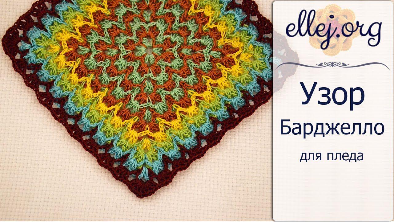 ♥ Барджелло крючком • Узор для Пледа • Crochet Bargello Blanket ...