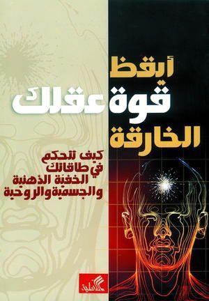 أيقظ قوة عقلك الخارقة Ebooks Free Books Arabic Books Management Books