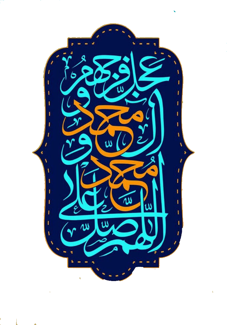 Pin By Ahmed Alabdullah On اللهم صل على محمد و آل محمد Hazrat Imam Hussain Ibn Ali Imam Hussain