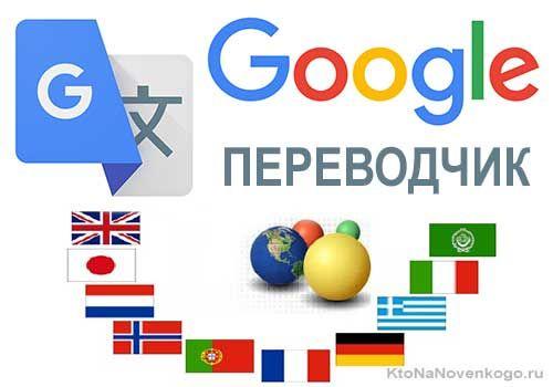 Гугл Переводчик — онлайн сервис и мобильное приложение для ...