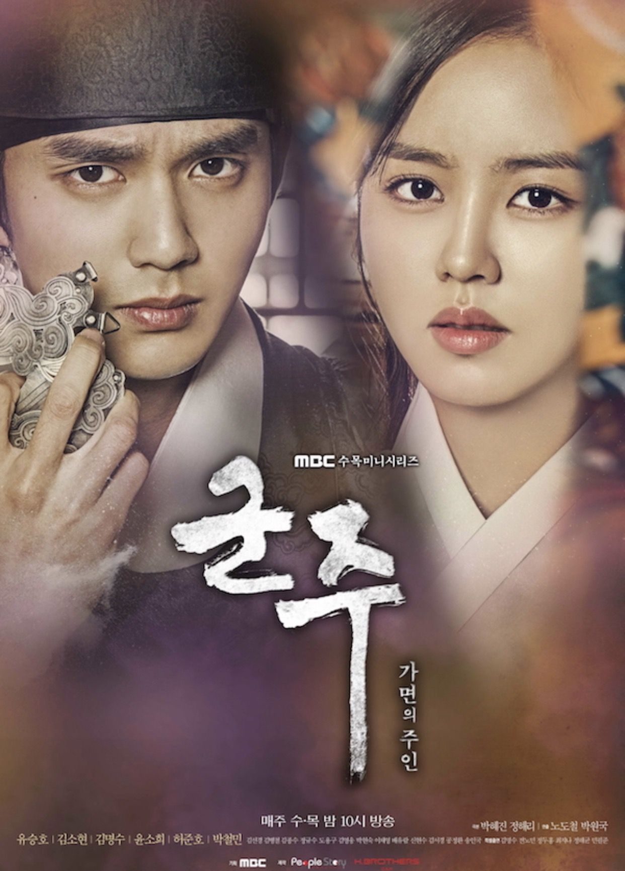 Master of the Mask | Kdramas in 2019 | Mask korean drama