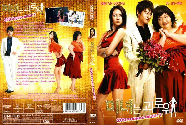 200 Pounds Beauty Movie Beauty Movie Beauty Kim Ah Joong