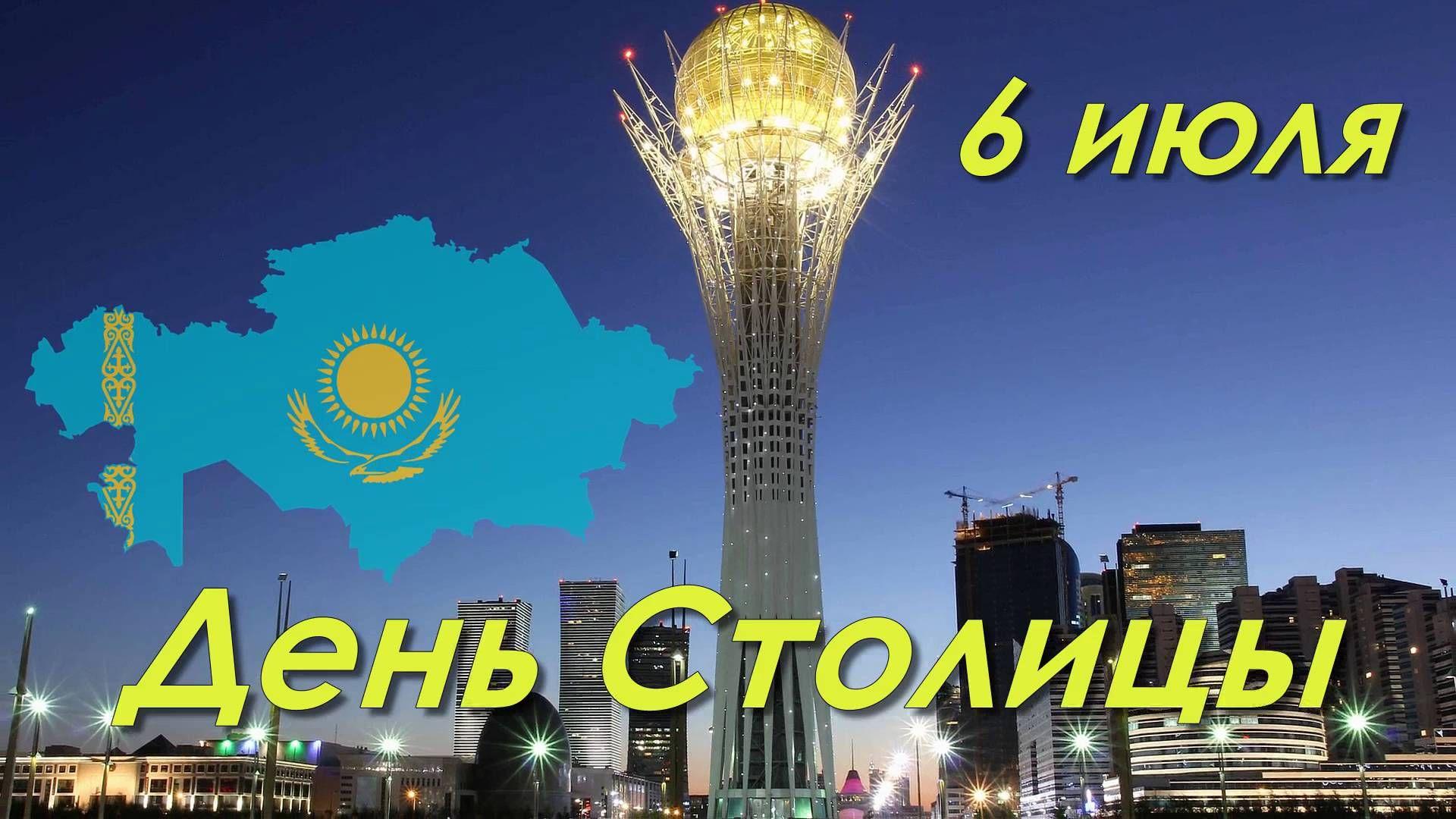 Шесть месяцев, открытки для казахстана по праздникам