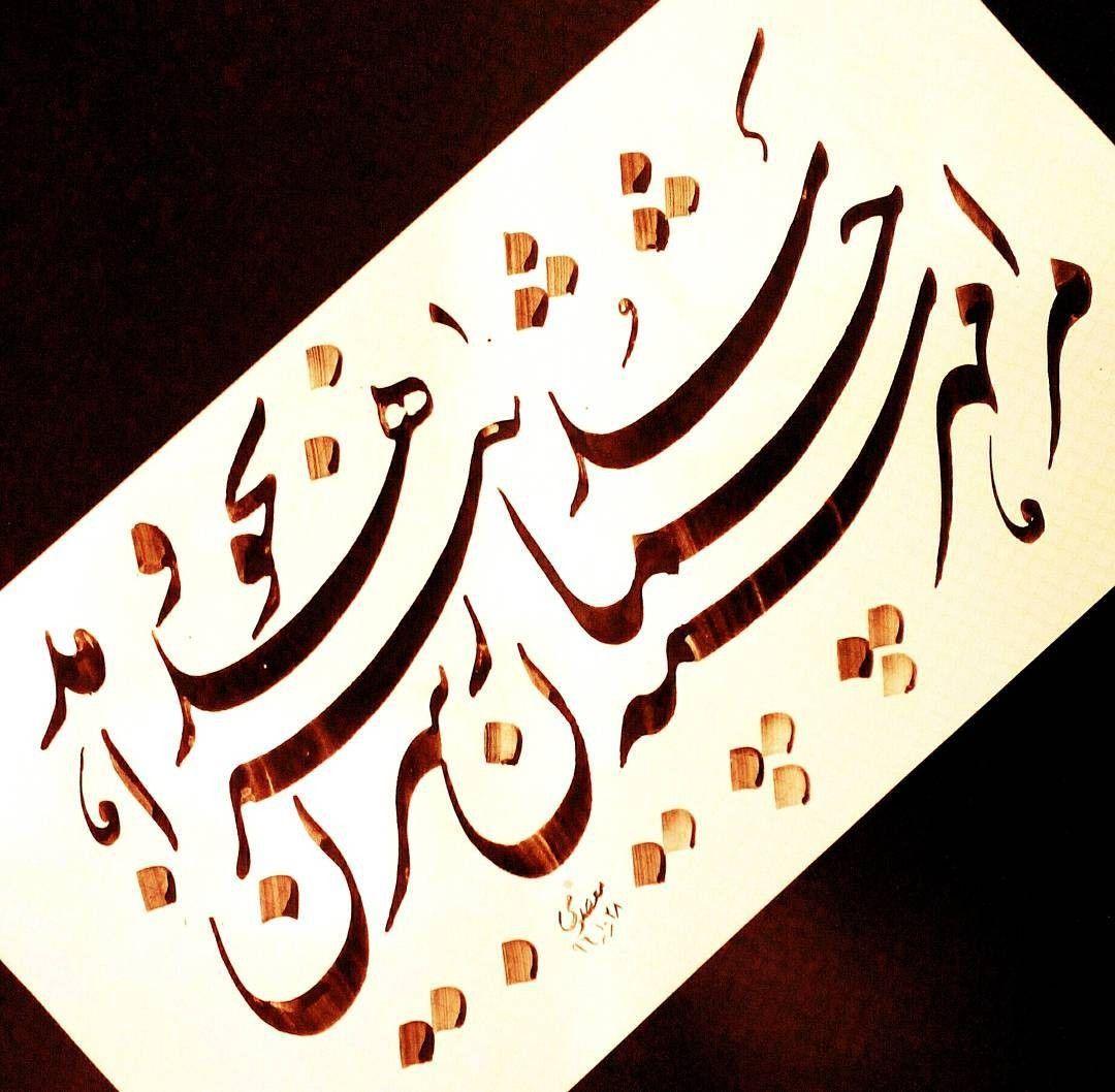Pin By Maziar Farahani On Persian Calligraphy Arabic Calligraphy Design Calligraphy Design Persian Calligraphy