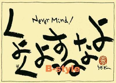 B-Style:言葉の絵はがき