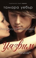 Polyamory watch online free