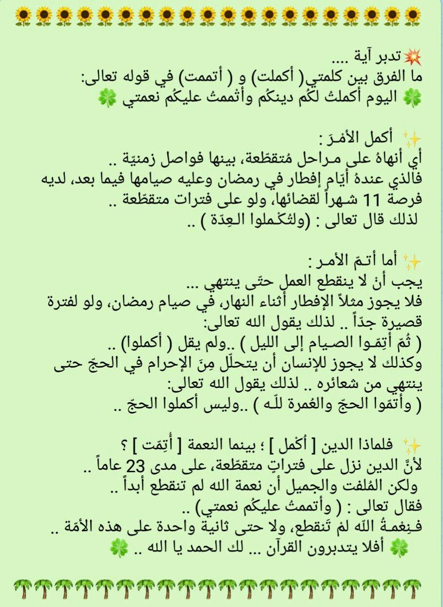 Pin By Faten Hadi On كتابات Arabic Quotes Quotes Language