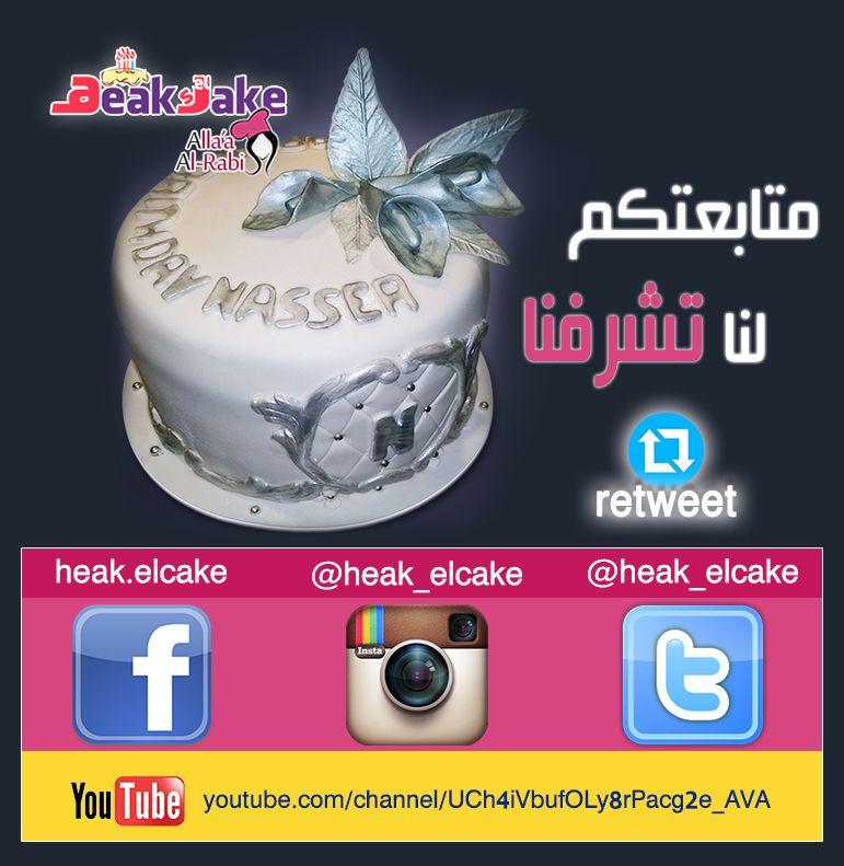 تابعونا الانستجرام Heak Elcake الفيس بوك Www Facebook Com Heak Elcake اليوتيوب Http Www Youtube Com Channel Uch4ivbufoly8rpa Cake Desserts Birthday Cake