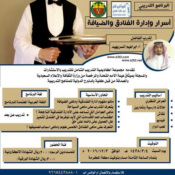 دورات تدريب تطوير مدربين السعودية الرياض طلبات تنميه مهارات اعلان إعلانات تعليم فنون دبي قيادة تغيير سياحه مغامره غرد بصورة قطر عمان Flyer