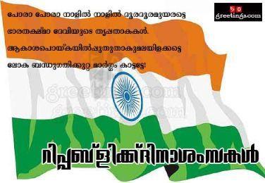 republic day malayalam pics, photos