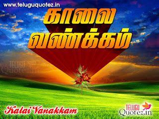 Good Morning Tamil Kalai Vanakkam Greetings Images Here Is A New