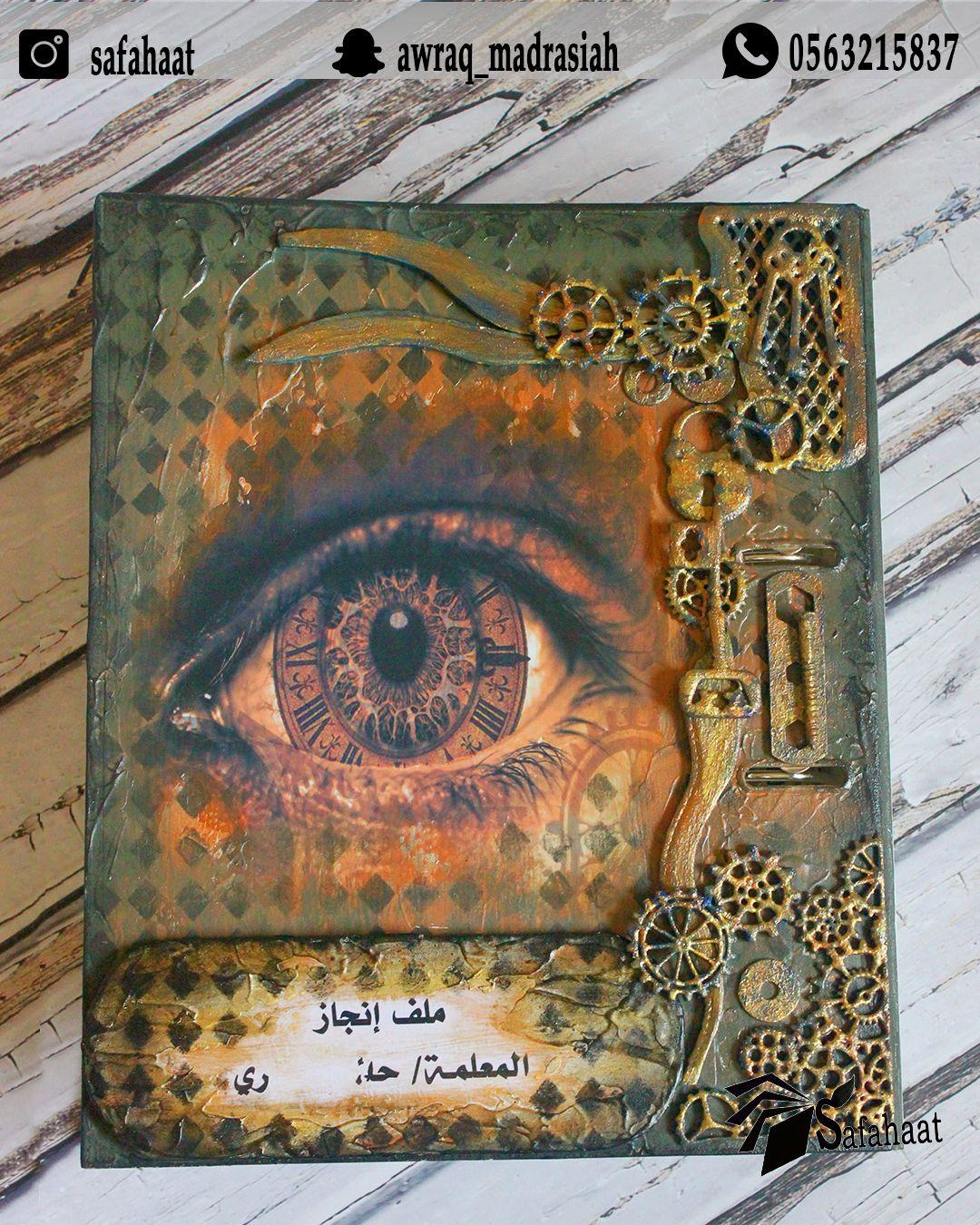 غلاف بثيم تأثير الصدأ Art Book Cover Cover