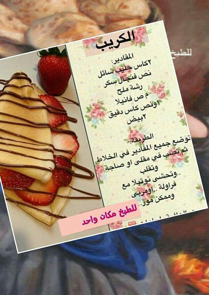 Pin By Mshmsh On وصفات Yummy Food Dessert Food Receipes Cooking Recipes Desserts
