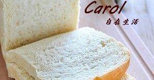 Carol 自在生活  : 雞蛋牛奶土司。水合折疊法