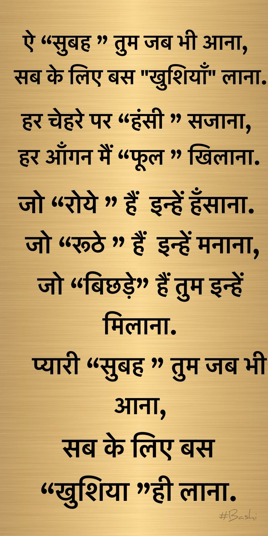 Shayari Shayari Hindi Quotes Morning Prayer Quotes Quotes