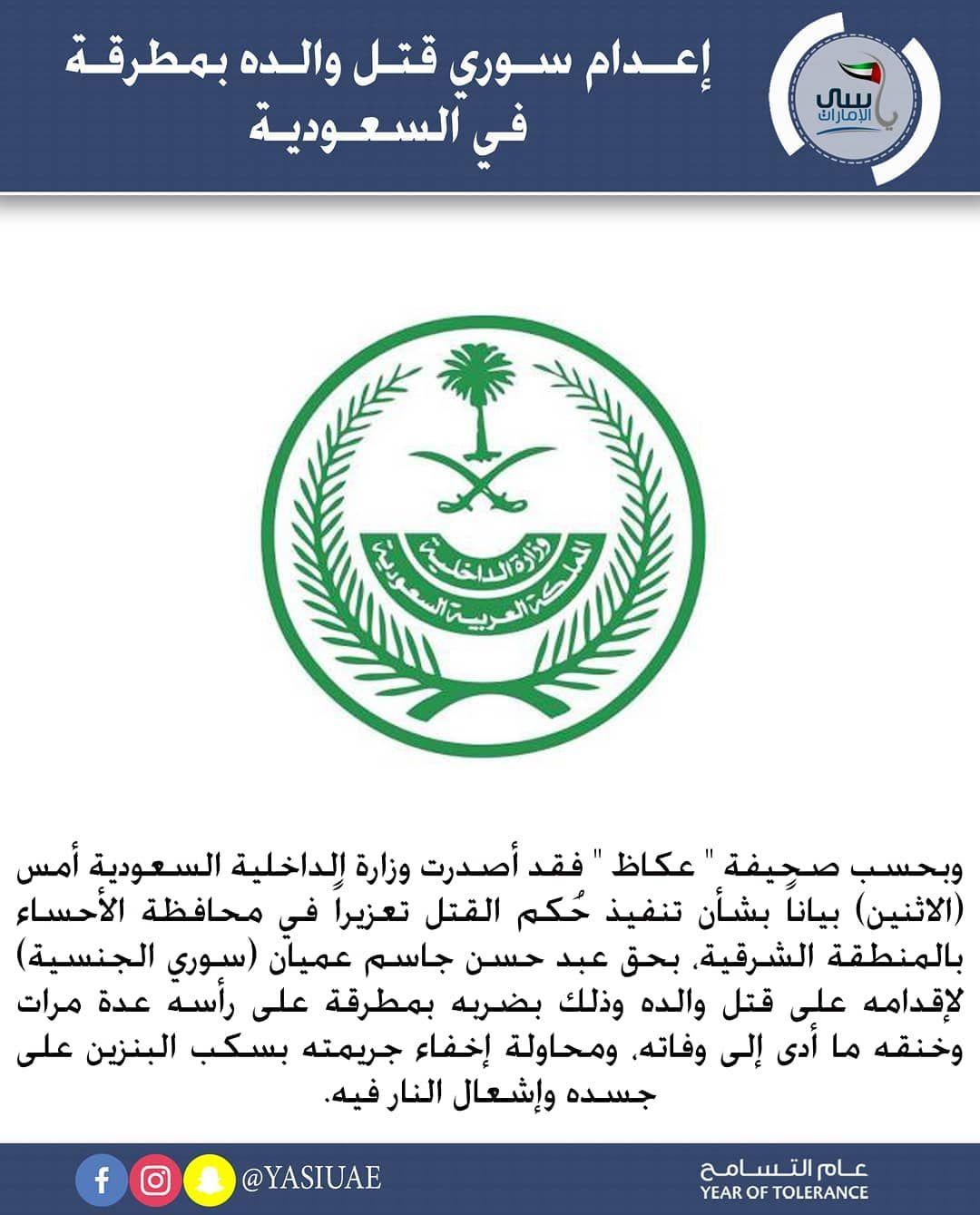 السعودية نفذت الجهات المختصة في المملكة العربية السعودية حكم الإعدام بحق شخص سوري قتل وألده في السعودية بمطرقة ثم حاول إخفاء جريمته بحرق الجثة وبحسب ص