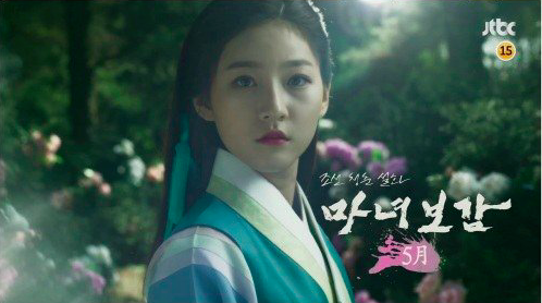 Kim Sae Ron Mirror of the Witch in 2019 Mirror of the
