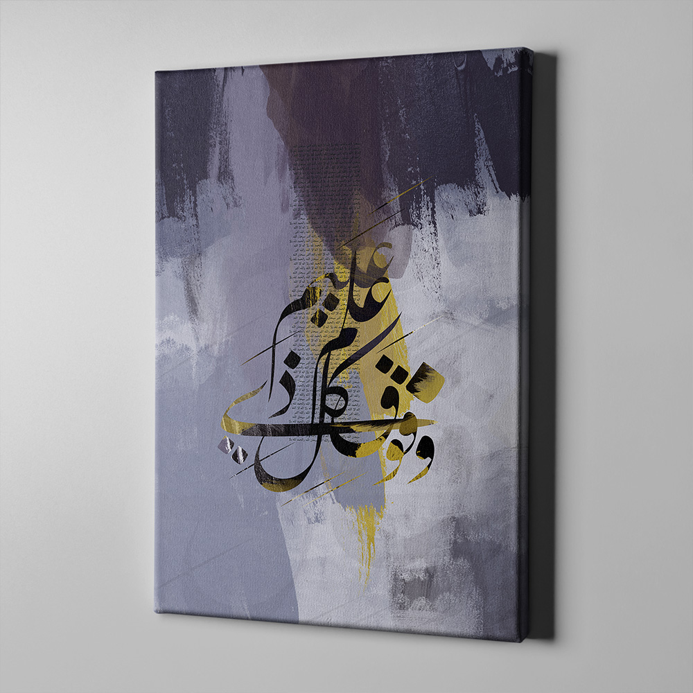 Bari Gallery وفوق كل ذي علم عليم لوحة كانفس لوحة فنية جدارية للمنزل Resin Art Painting Calligraphy Art Print Art Prints