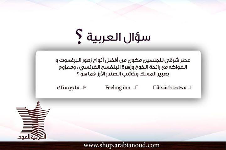 سؤال العربيةللعود يمكنكم الاستعانة بموقعنا Www Shop Arbianoud Com العربية للعود عطور عطور شرقية عطو Lettering Feelings Cards Against Humanity