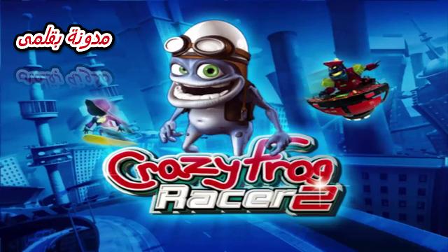 eca68d432 تنزيل لعبة الضفدع المجنون crazy frog racer 2 كاملة للكمبيوتر برابط واحد  مباشر على ميديا فاير من مدونة بقلمى وصف اللعبه كريزي .