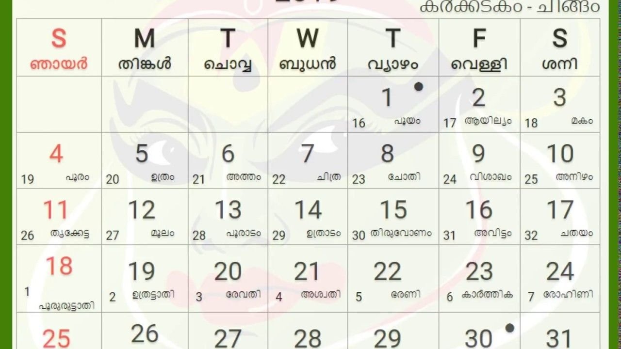 Catch September Calendar 2019 In Kerala September Calendar