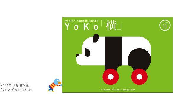 Tokyo Illustrators Jiro Tara : Untitled